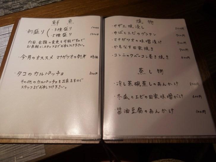 【瑞と和】メニュー9