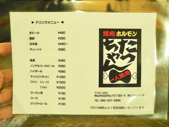 【たっちゃん】メニュー1