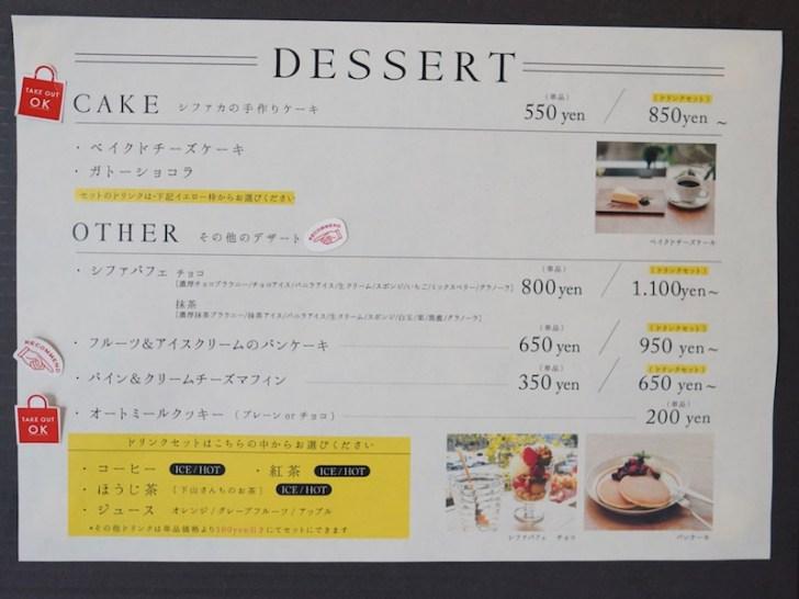 【CCCSD】デザートメニュー