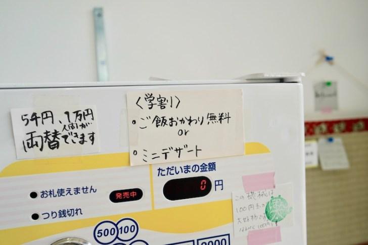 【ぽん太】学生サービスの内容