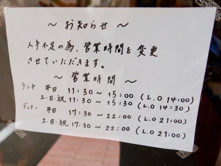 【キッチンふくま】営業時間のお知らせ