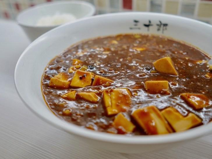 【三十郎】汁無し麻婆麺