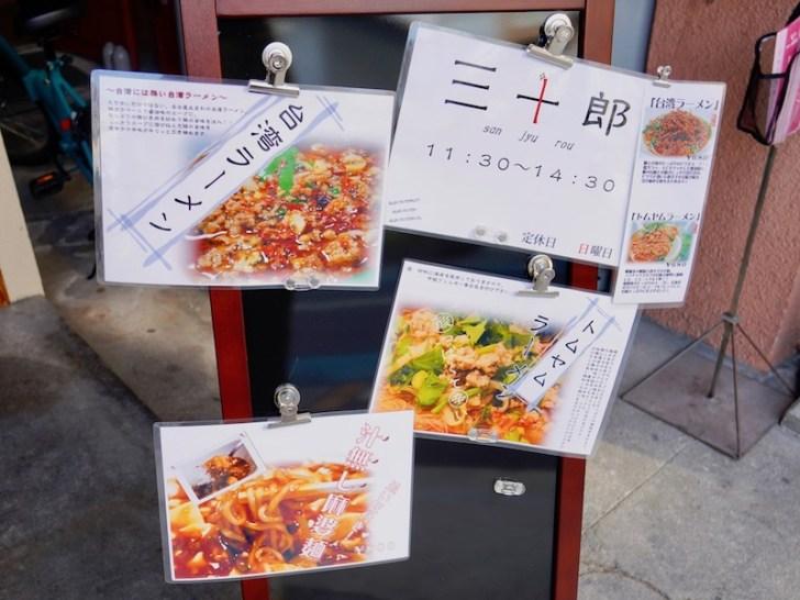 【三十郎】料理のイメージ写真