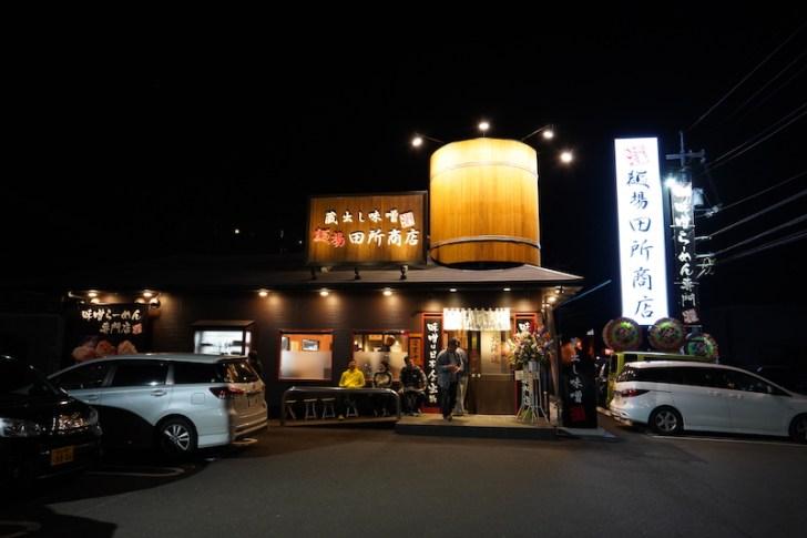 【田所商店】外観