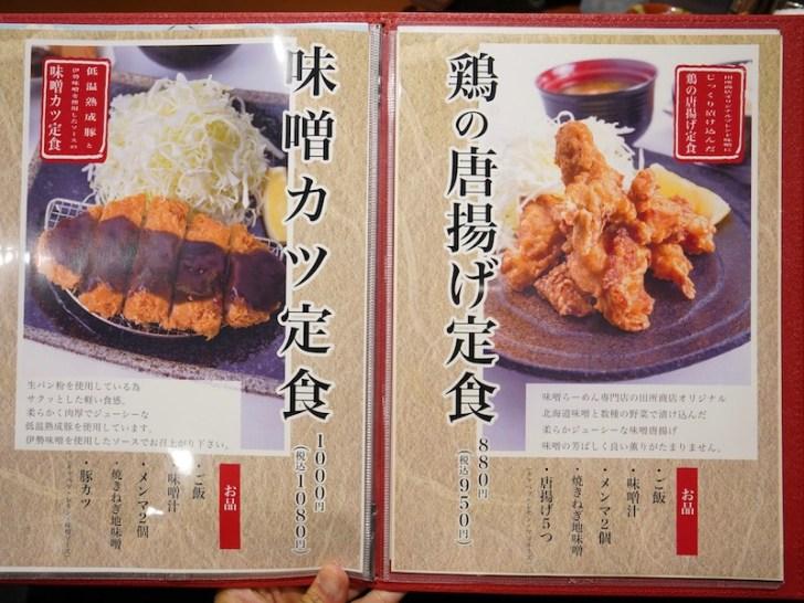 【田所商店】定食メニュー