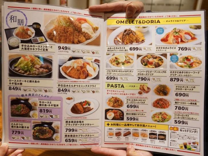 【根本商店 今店】和膳と洋食メニュー