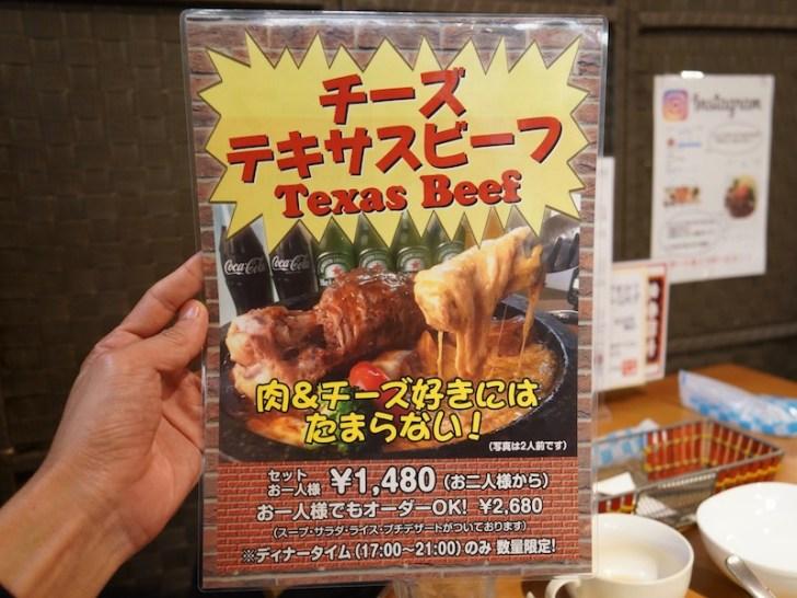 【ニコニコキッチンさんさん】チーズテキサスビーフのPOP