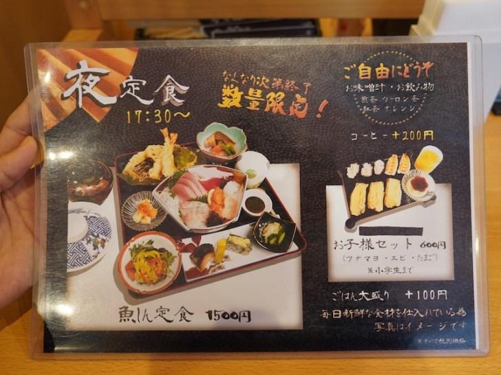 【海鮮丼 魚しん】夜定食メニュー