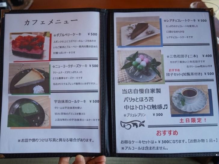 【薩摩きりさめ屋】カフェメニュー