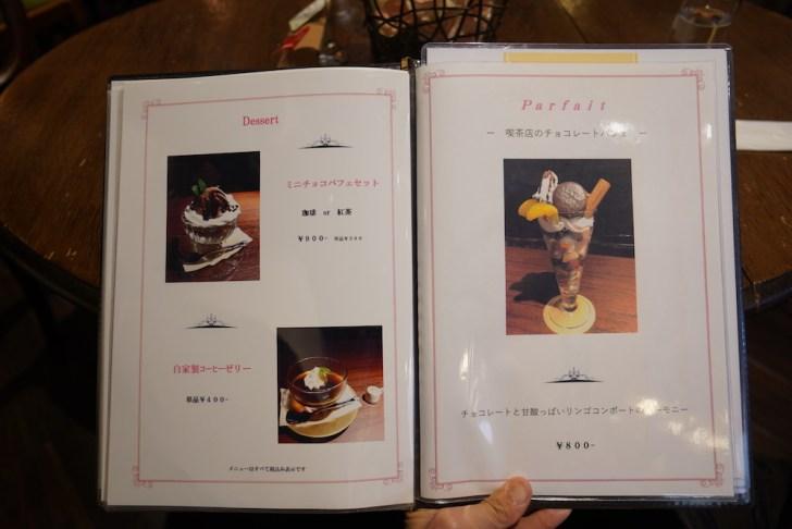【Cafe&Bar KOTYAE(コチャエ)】パフェメニュー