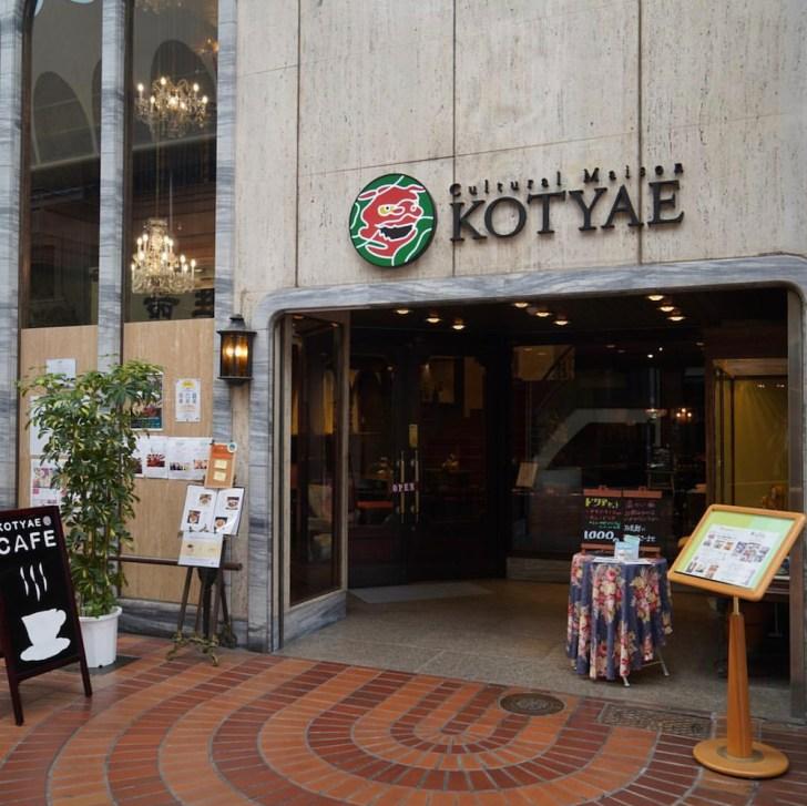 【Cafe&Bar KOTYAE(コチャエ)】外観