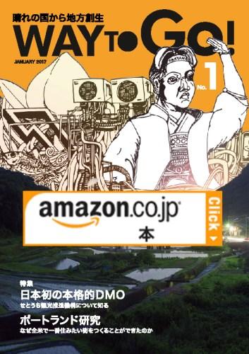 晴れの国から地方創生『WAY TO GO!』創刊号 amazonで取り扱いが始まりました。