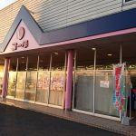 【岡山】コーダでオシャレになってしまおう!