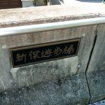 岡山市北区新保をウロウロしてきたよ!