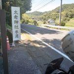 【2020年夏】浅口市・太老神社へ参拝してきたよ!