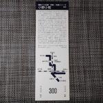 小野小町の国鉄バスチケットを入手したよ!