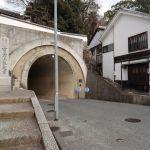 倉敷美観地区・鶴形山隧道を通ってきたよ!