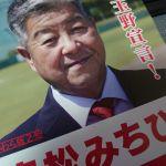 【玉野市長選】赤松みちひろさんのかわら版2を見て政策を深堀りしてみたよ!