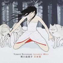 Yumiko Kayukawa_Japanese Wolf