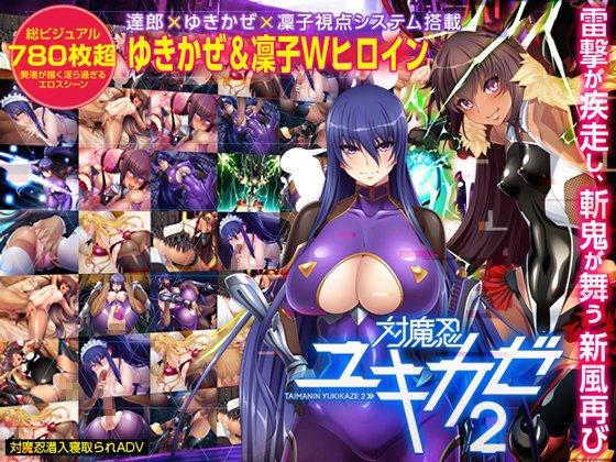 [HCG][Lilith] 対魔忍ユキカゼ2 – 対魔忍潜入寝取られアドベンチャー