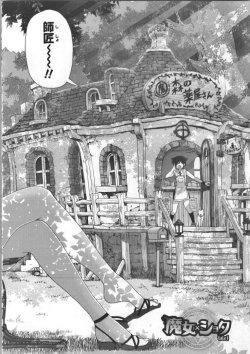 [魔女×ショタ] お色気魔女とケモ耳少年のハートフル師弟物語 [おねショタ,エロマンガ] (6)