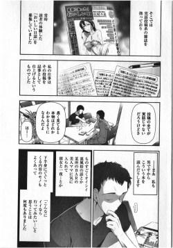 [世にもHな都市伝説] 年上のお姉さんとのHな体験談 [大見武士] (6)