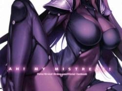 (Fate Grand Order) 童貞であるマスターの身を案じたスカサハが、体を使って筆おろし【ほっけばいん!】