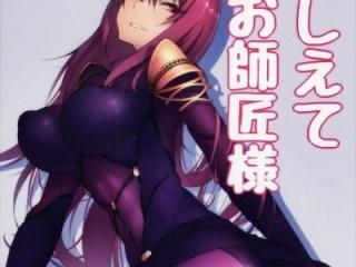 (Fate/Grand Order) 面倒見のいいスカサハさんが筆おろしをしてくれちゃう!?【餓武者羅 (銀河味)】