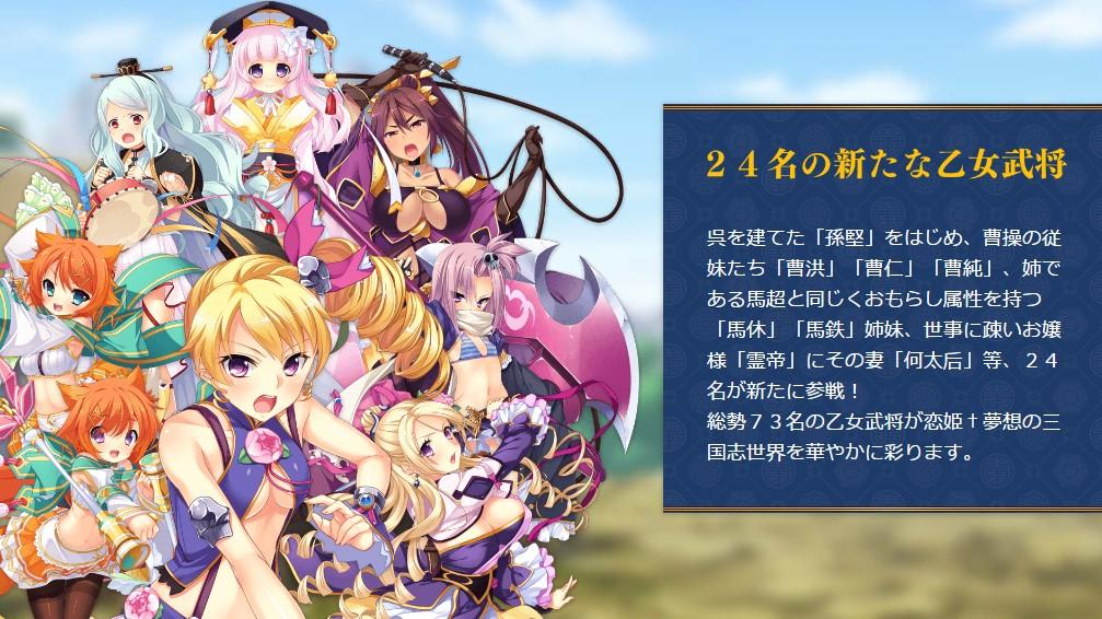 真・恋姫†夢想-革命- 蒼天の覇王 桃色画廊 イベントCG (3)
