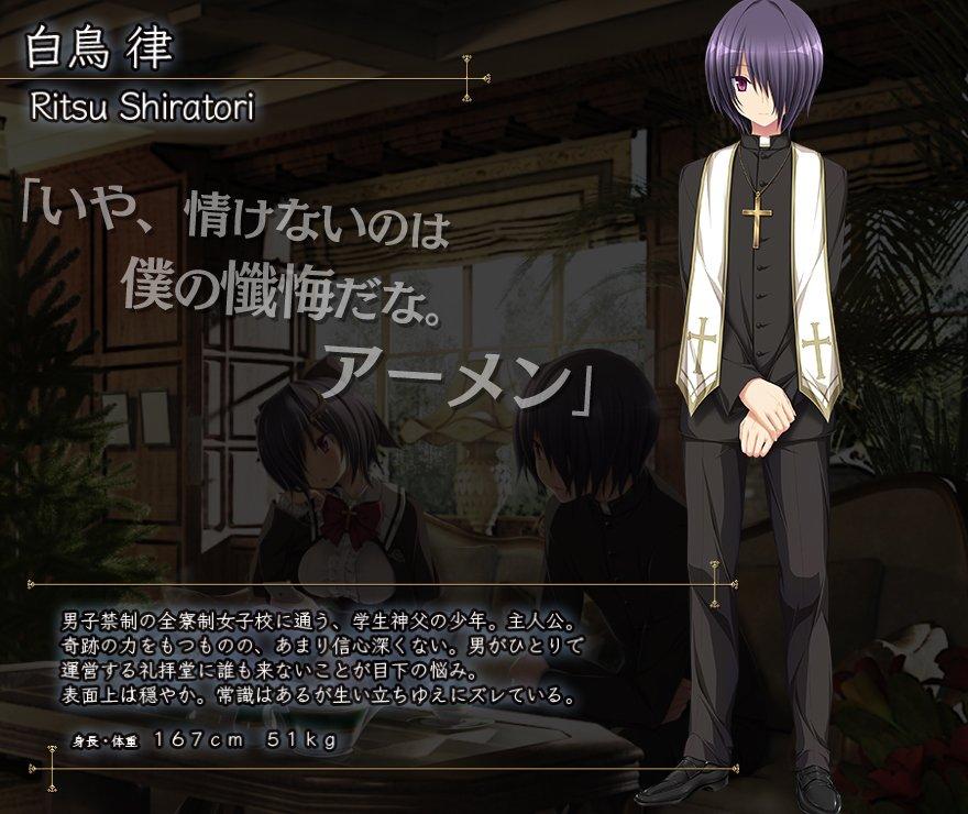 アオイトリ キャラクター紹介 白鳥律