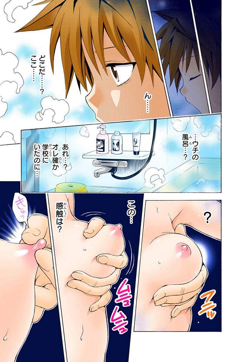 ToLOVEる-とらぶる-ダークネス 黒咲芽亜 エロキャプ (3)
