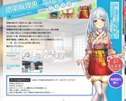 純情化憐フリークス! キャラクター紹介画像 (3)