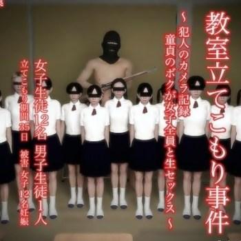 『教室立てこもり事件 犯人のカメラ記録』女子生徒12名、男子生徒1名。童貞のボクが女子全員と生セックス!
