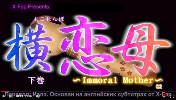 横恋母 ~Immoral Mother~ 下巻