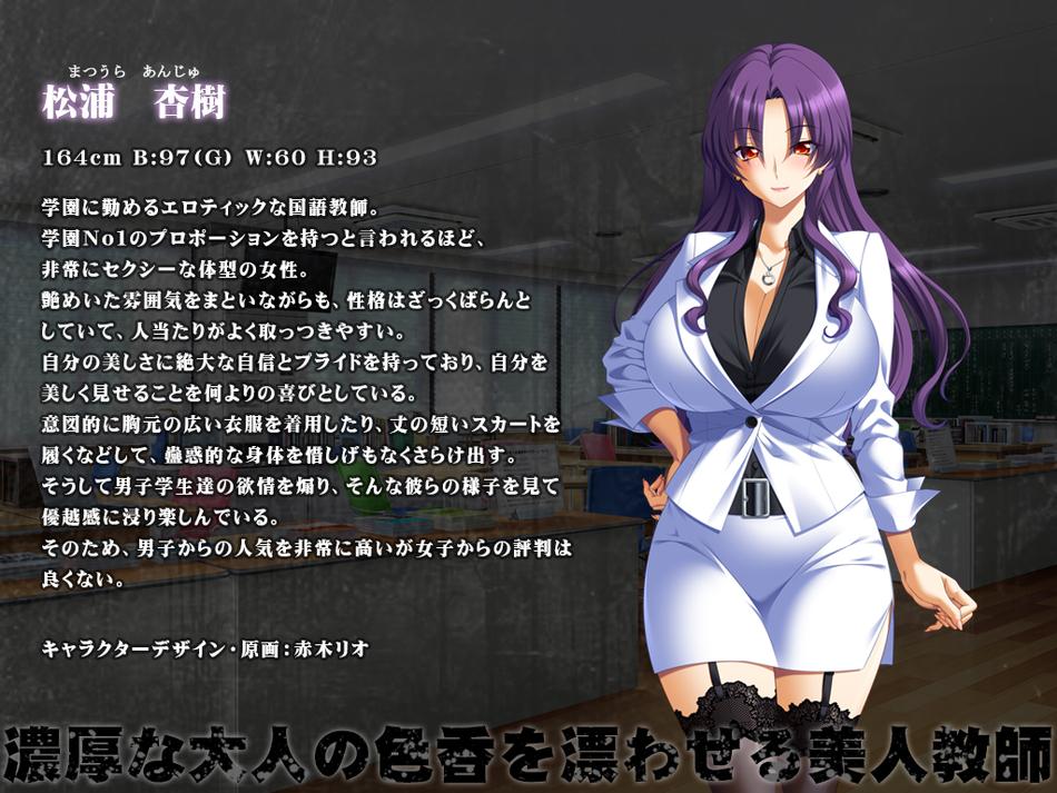 屈辱 キャラクター紹介画像 (2)