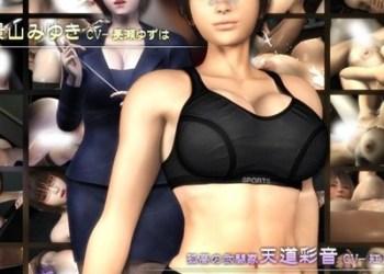 【3Dアニメ】割れた腹筋がセクシーな巨乳・褐色娘が初めてのエッチで乱れる!!