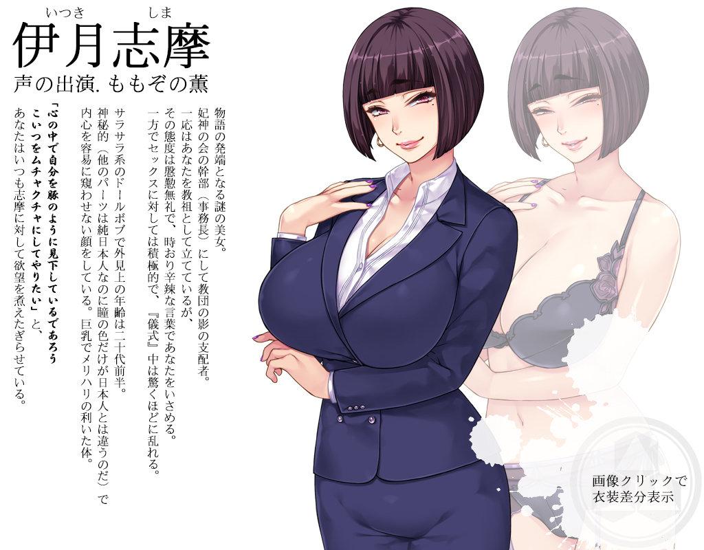 色情教団 キャラクター紹介画像 (1)