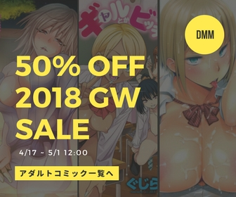 DMM アダルトコミック50%OFFセール