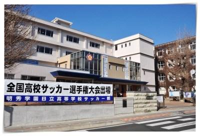 明秀学園日立高校