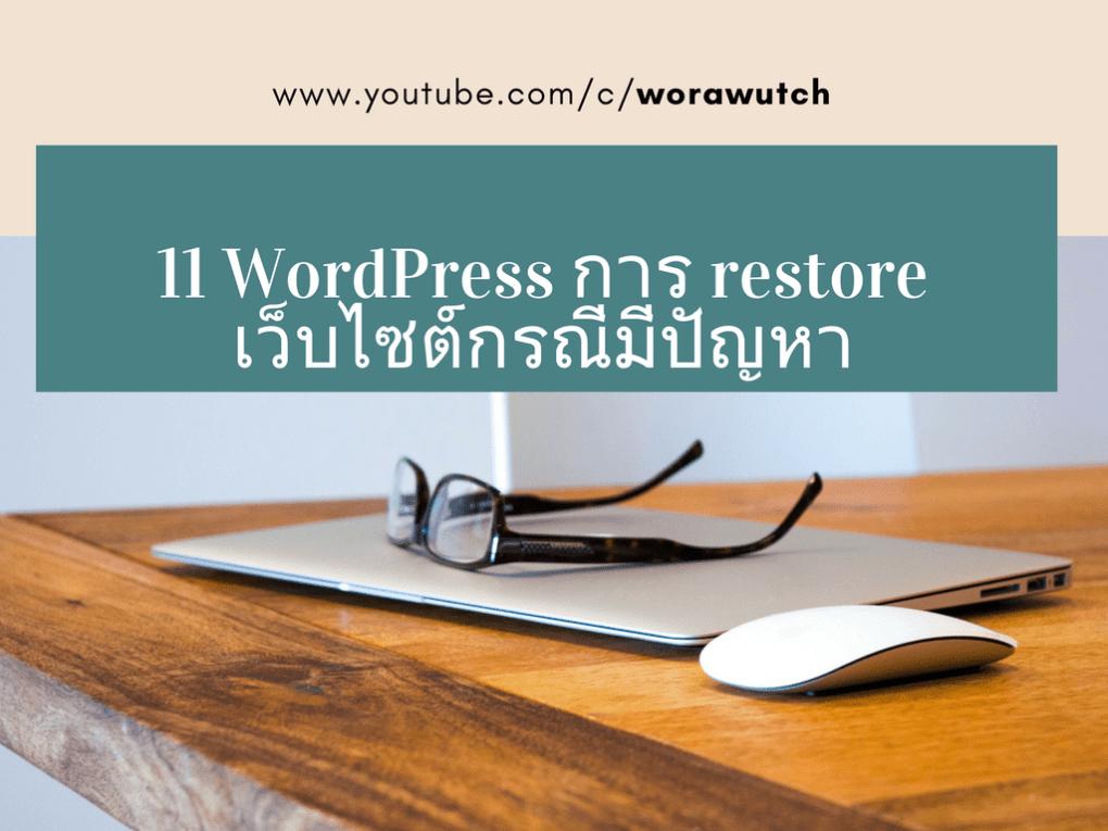 WordPress การ restore เว็บไซต์กรณีมีปัญหา