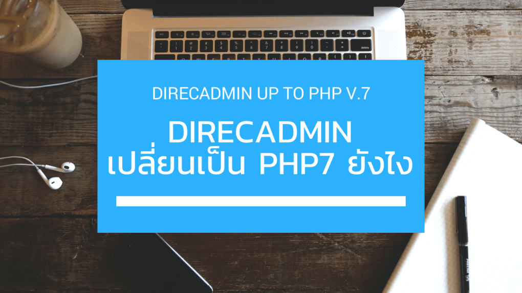 DiRECADMIN-change-to-php7