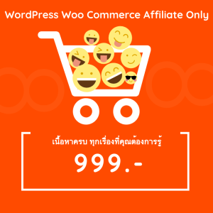 คอร์สสอน Wordpress Woo Commerce Affiliate Only