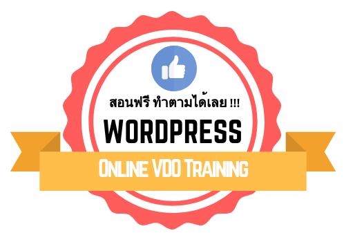 สอน Wordpress Woocommerce