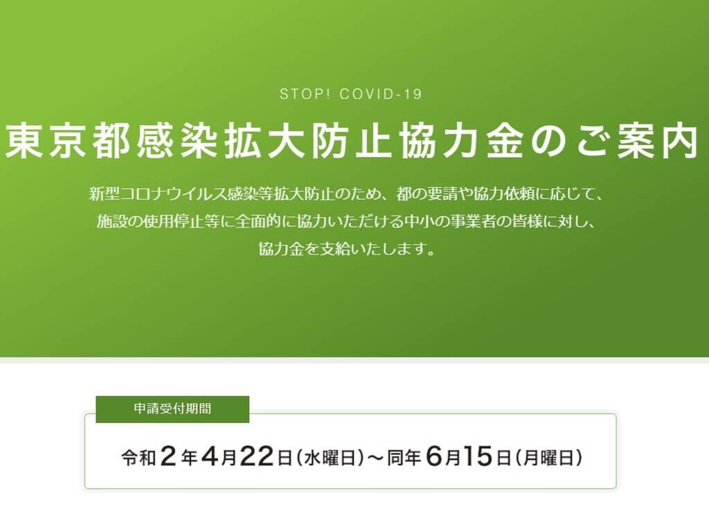 東京都感染拡大防止協力金お手伝いします
