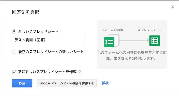 Google フォーム回答の保存先はスプレッドシートまたはフォーム自身