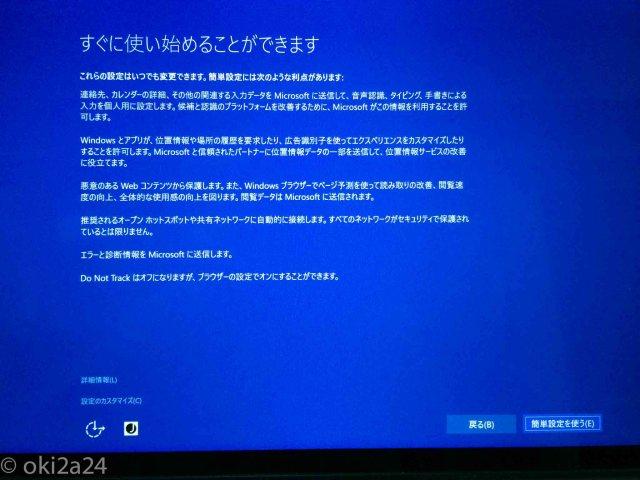 Windows10 へのアップグレード。「簡単設定を使う」を選択。