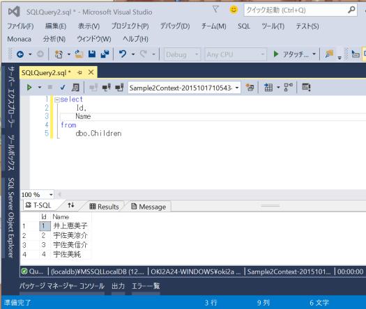 SQL クエリウインドウで SQL 実行、結果確認をしているところ
