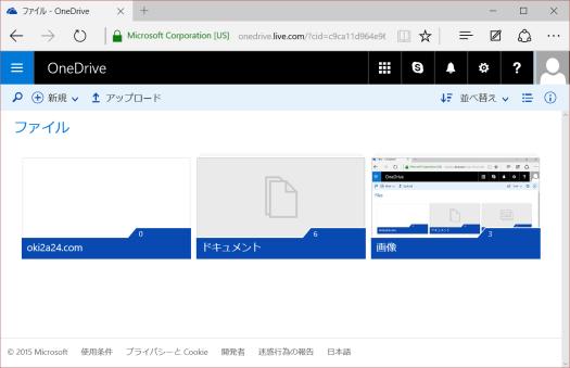 OneDrive の言語が日本語になった