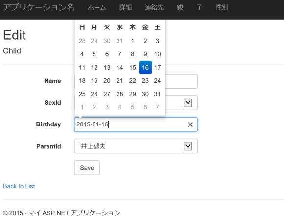 Datepicker for Bootstrap の動作確認。Internet Explorer では Datepicker のみが使用でき、 input type date は使用できない。