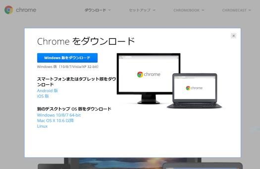 64 ビット版 Chrome をダウンロード